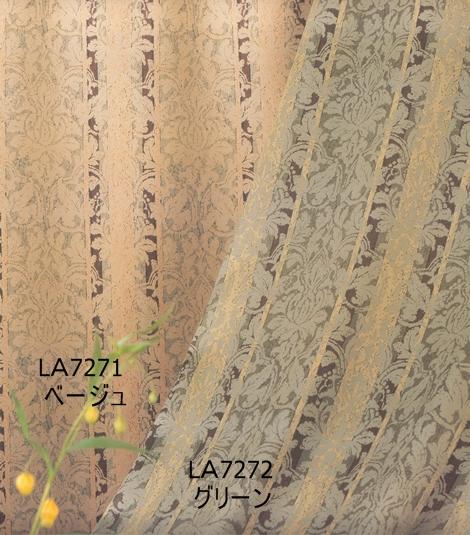 ドレープ カーテン アルジェンダ LA7271  ベージュ