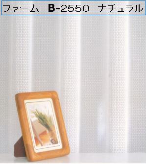 ファーム B-2550 ナチュラル   上代 1,680円/m